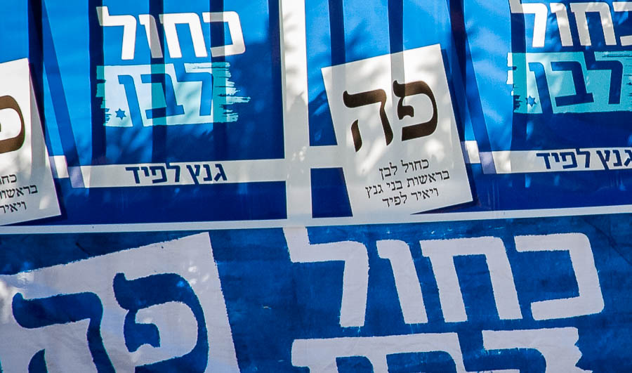 Israeli Election Banner