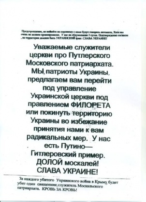 letak-ukrajina