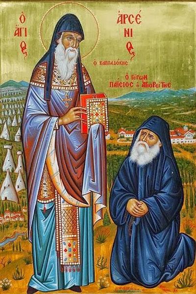 Св. Арсеније и Старац Пајсије