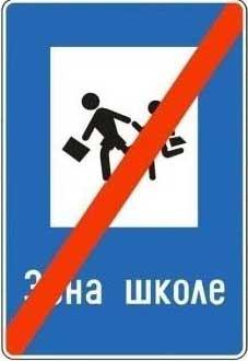 stop-skola