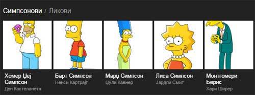Главни ликови серије