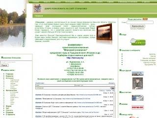 17 ноября 2007 г. выложена в сеть первая страничка сайта деревни Станьково