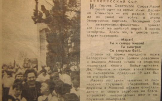 Пионерская правда, 21 мая 1987 года