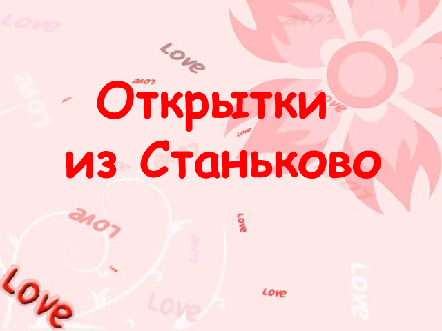 Открытки из Станьково. Поздравь друзей.