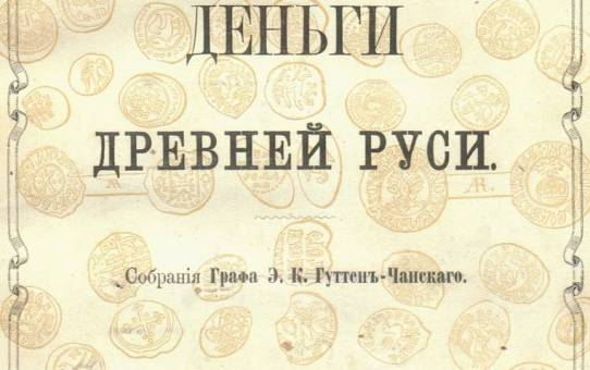 Удельные, великокняжеские и царские деньги древней Руси - Предисловие | Эмерик Гуттен-Чапский
