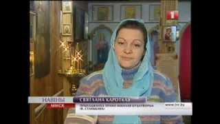 Восемь лет назад канонизировали матушку Валентину Минскую. » Новости | Общество » Белтелерадиокомпания