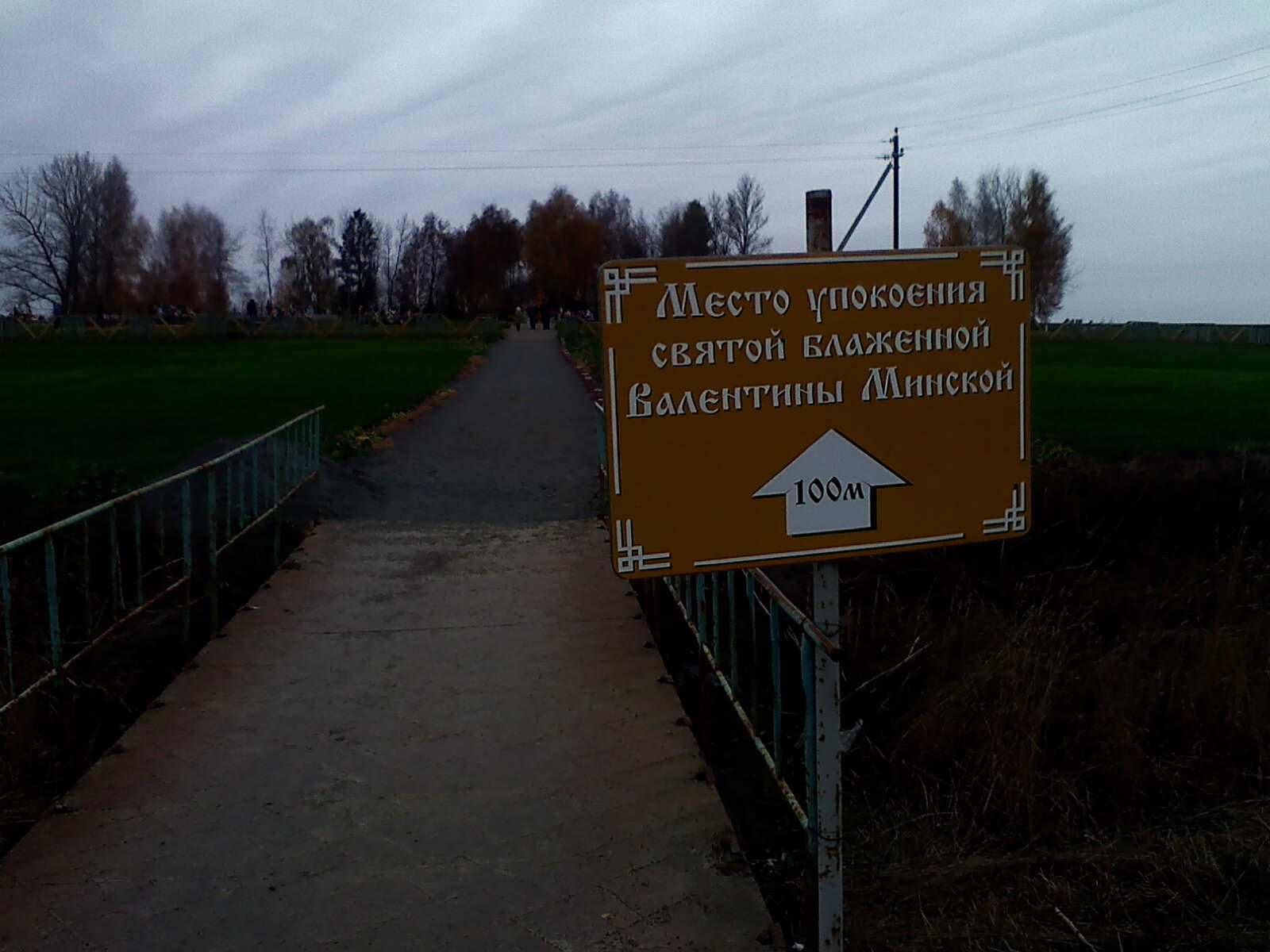 Место упокоения Блаженной Валентины Минской в 100 метрах от трассы Брест-Москва
