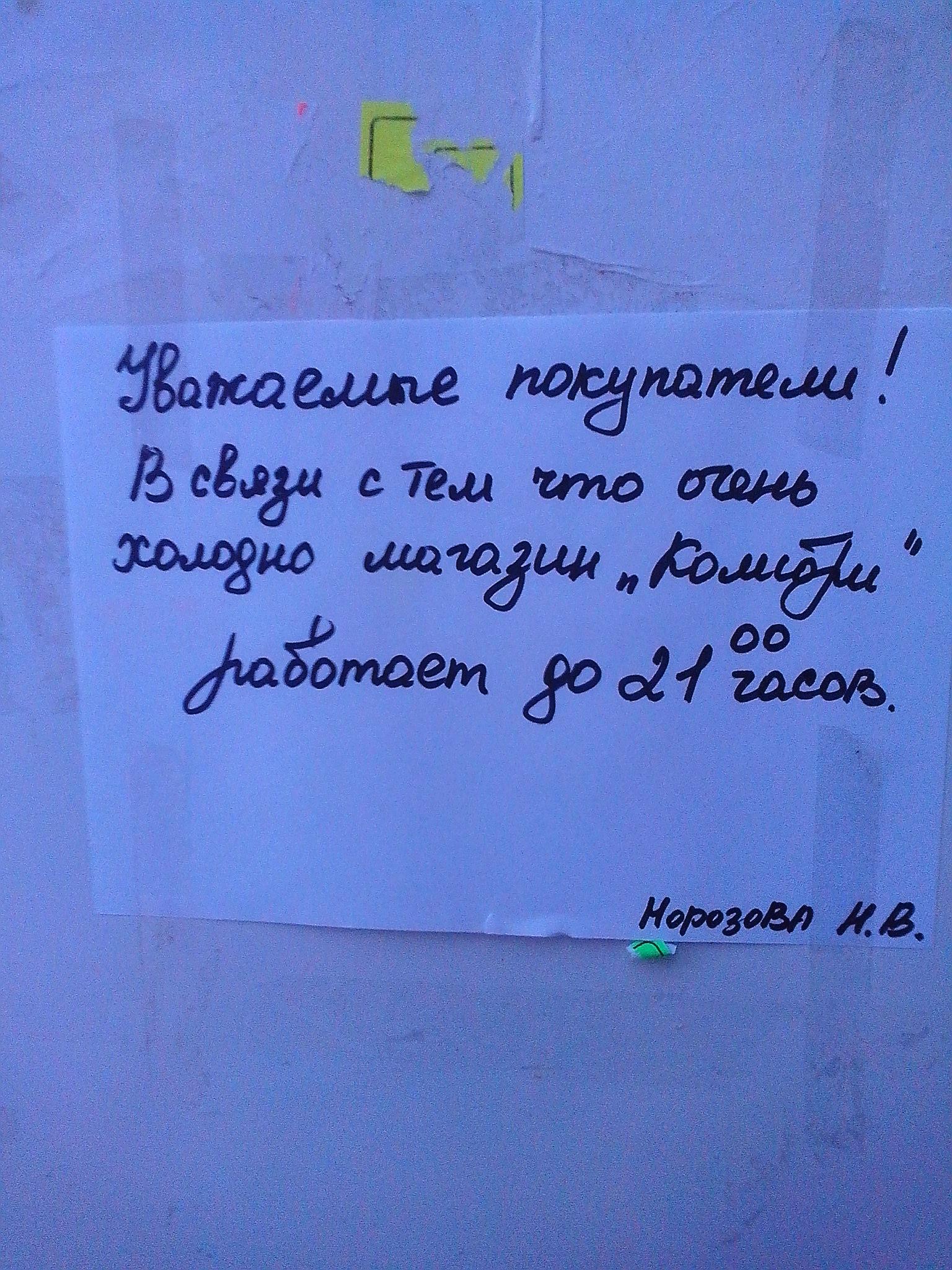 морозная зима в Станьково