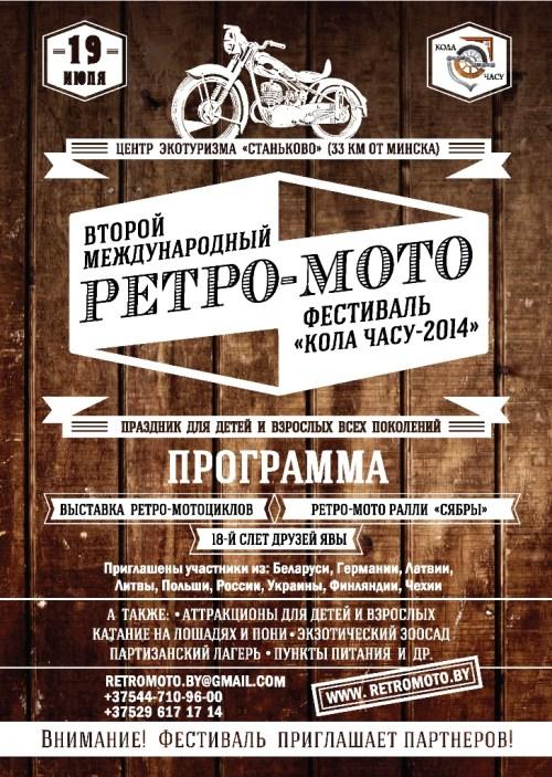 retromoto_poster_print2