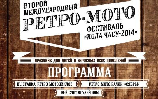 """Программа международного ретро-мото фестиваля """"Кола Часу"""" в Станьково"""