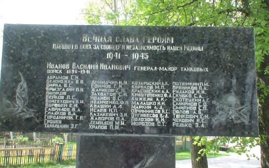 Братская могила-мемориал в центре д.Станьково (обновляется)