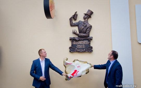 В Минске появился памятный знак в честь графа Чапского