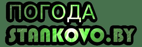 Погода в Станьково