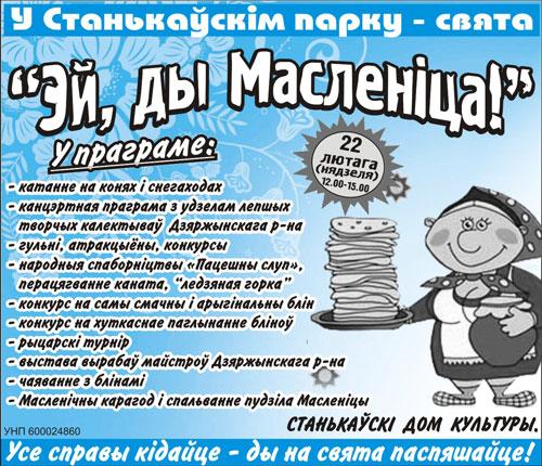 масленица в Станьково