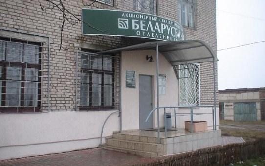 """ОТДЕЛЕНИЕ №606/138 ОАО """"АСБ БЕЛАРУСБАНК"""""""