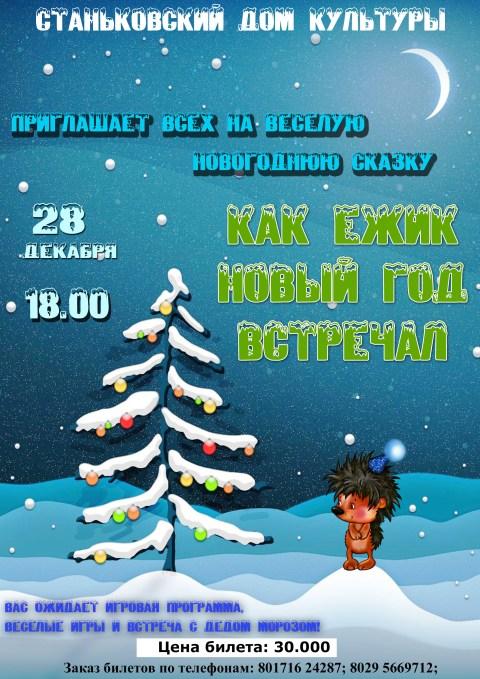 А4 Афиша новый год