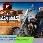 я хочу это видеть! проект телеканала Беларусь 2