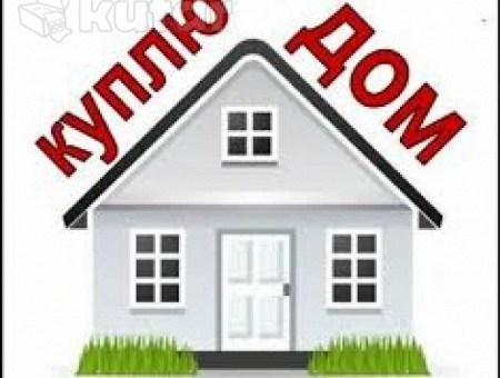 Срочно куплю дом в Станьково