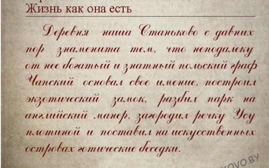 Костюковский Борис - Жизнь как она есть