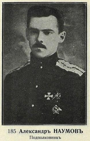 Наумов Александр Александрович