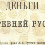 Более 140 лет назад Эмерик Гуттен-Чапский издал каталог древне-русских монет
