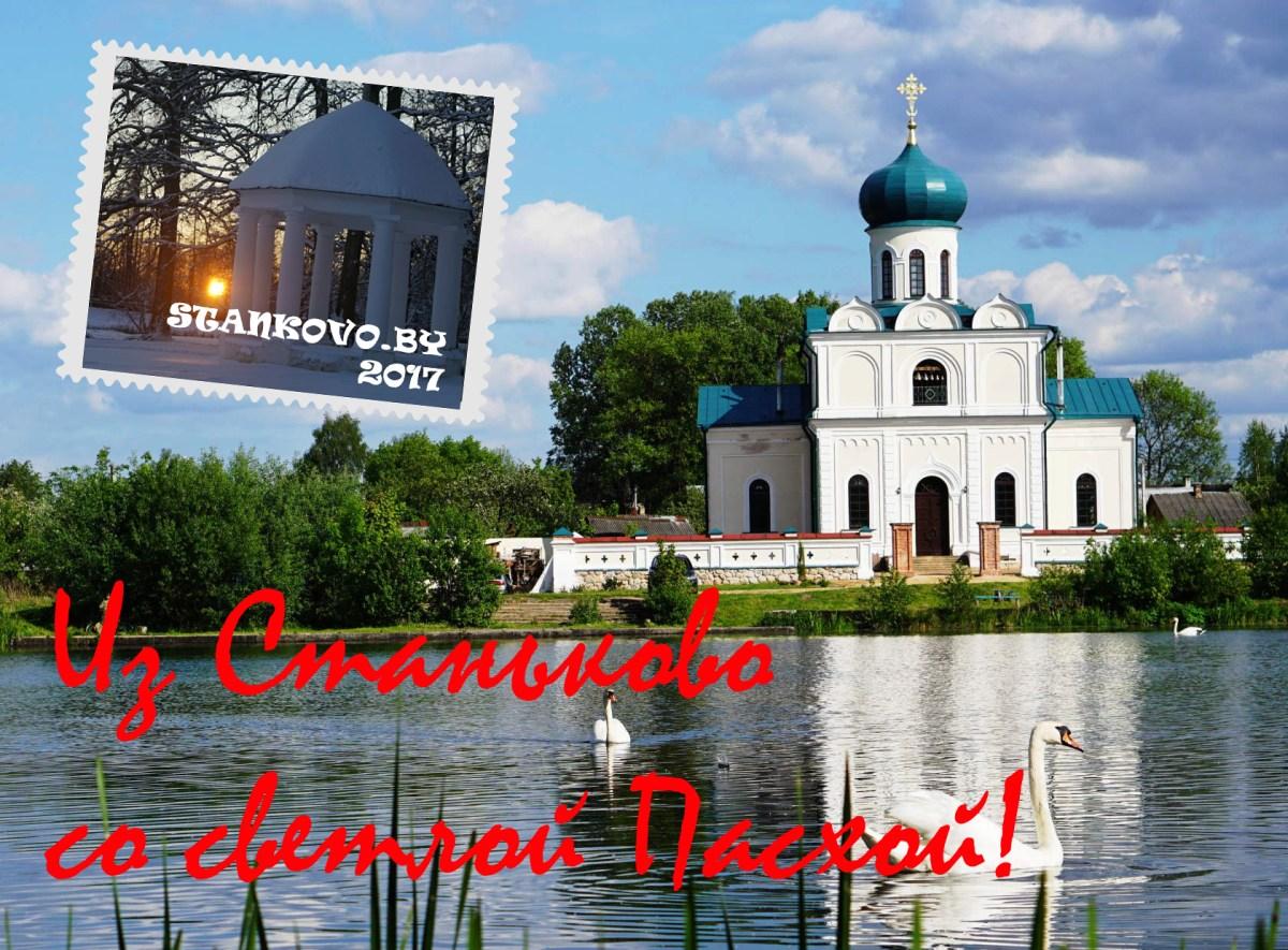 Расписание богослужений на апрель 2018 г. Храм святителя Николая Чудотворца в Станьково