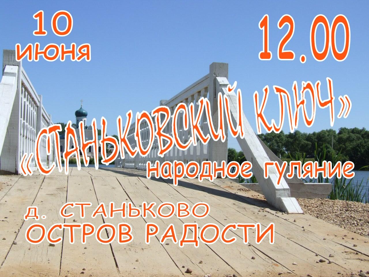 10 июня в 12.00 приглашаем всех на праздник деревни Станьково. Праздник состоится на острове Радости.