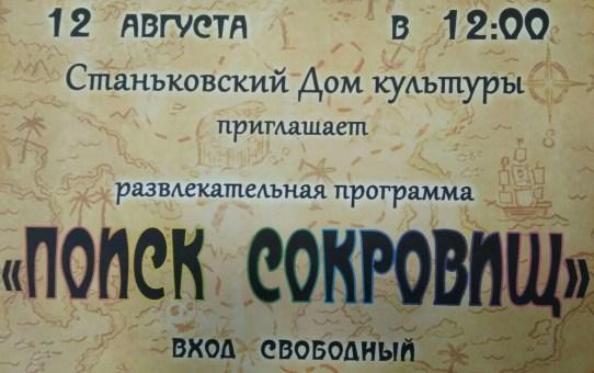 Станьковский дом культуры приглашает на призовой квэст «Поиск сокровищ»