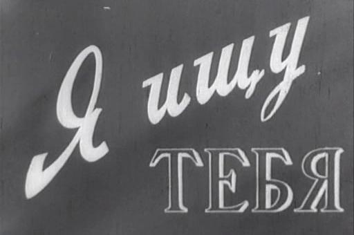 Ищу родственников в Станьково и Дзержинске