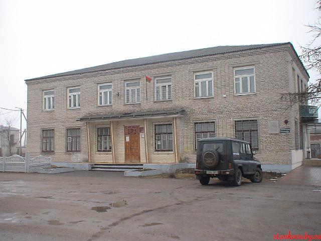 Станьково официально: Станьковский сельский исполнительный комитет
