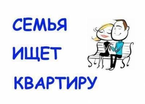 Молодая семья снимет квартиру в Станьково