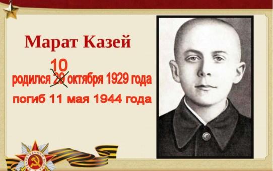 Когда родился Марат Казей, 10 или 29 октября? Откуда две даты?