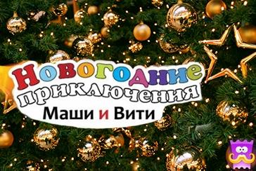 Музыкальная сказка «Новогоднее приключение Маши и Вити» в Станьковском ДК