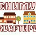 Сниму квартиру в Станьково