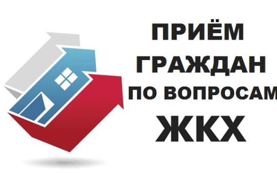 Приём граждан по вопросам ЖКХ в Станьковском Сельисполкоме
