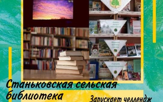 Почувствуй себя фотографом или художником! Челлендж от Станьковской библиотеки