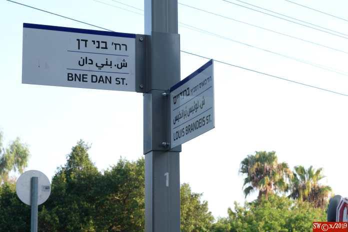 Bnei Dan - Brandeis 1