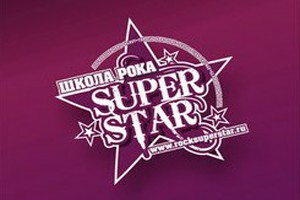 Школа Рока SuperStar