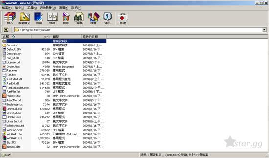 WinRAR中文版免費下載,繁體7Z,ZIP,RAR壓縮程式下載