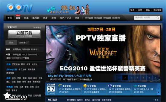 PPTV網路電視下載(原PPLive網路電視)非繁體中文版但無亂碼