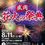 盛岡花火の祭典2019日程や開催情報を紹介!穴場スポットは何処?