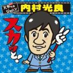 スカッとジャパンに森昌子がスタジオゲスト出演!