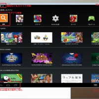 PCでのBlueStacksを使ったゲームアプリの動作検証など