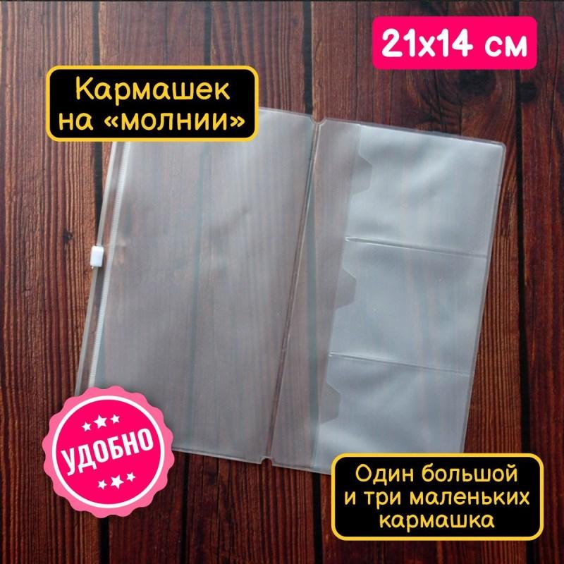 Пластиковый карман Мидори