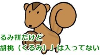 堺市の老舗なら「かん袋」と「丸市菓子舗」がダントツで人気