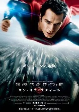man_of_steel01