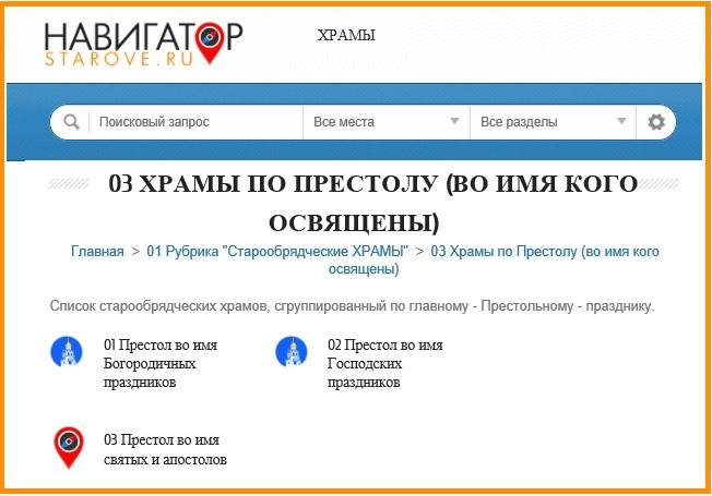 STAROVE.RU_sv.Ilya-Prorok_Prestol_Navigator-01