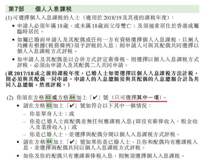 填寫2020報稅表 – 慎選夫妻分開評稅與合併評稅 | 星之谷按揭轉介 Starpro Agency Limited
