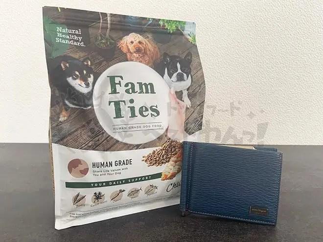 FamTies(ファムタイズ)と財布の画像
