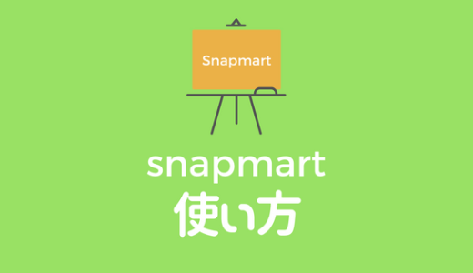 Snapmart(スナップマート)の登録と使い方。自分で撮った写真が売れる最強アプリ